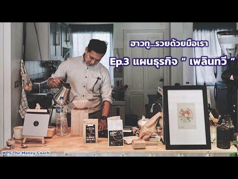 ร้านกาแฟ เพลินทวี EP.3 แผนธุรกิจ