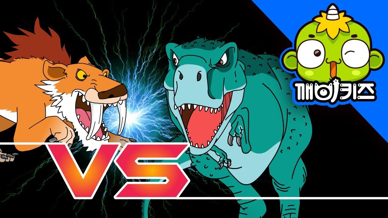 티라노사우루스 VS 스밀로돈 | 공룡배틀 | Dinosaurs Battle | 깨비키즈 KEBIKIDS