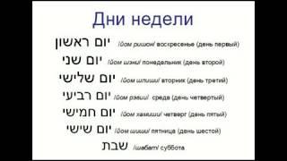 Аудио Иврит для продвинутых урок № 3 № 4