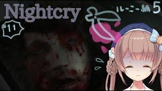 [LIVE] 【3章ルーニー編5】由持もにの『NightCry』第11回【ホラゲ実況】