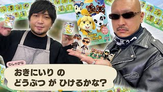 YouTube動画:【どうぶつの森】ドレミに逢いたい…!そして梶田流!新たなタマゴの割り方も伝授!【チョコエッグ】