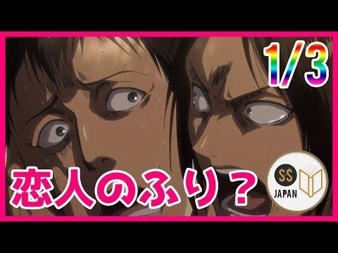 アニメ 進撃の巨人 SS ベルトルト「恋人のふり?」1/3