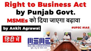 Right to Business Act approved by Punjab Cabinet, Aims to boost MSMEs in state, Current Affairs 2020