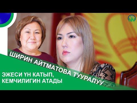 Ширин Айтматова тууралуу эжеси үн катып, кемчилигин атады