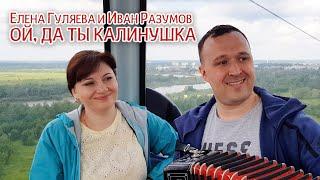 Ой, да ты Калинушка - Елена Гуляева и Иван Разумов