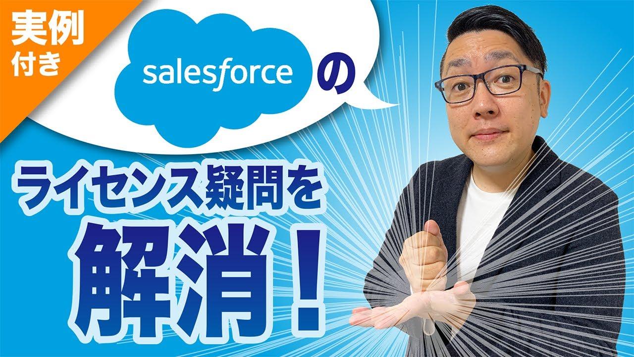 セールスフォースのライセンス疑問を解消!月額18,000円って全社員必要?【実例付き】