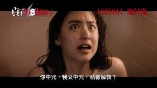 【30秒電視廣告】《貞子VS伽椰子》10月6日 鬼打鬼