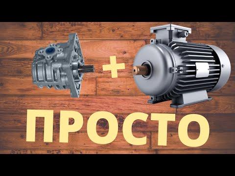 Соединение гидравлического насоса с электромотором. Гидростанция своими руками. Hydraulic Pump DIY