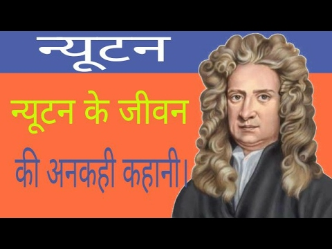 Isaac Newton Biography in Hindi/Urdu. Motivational & Inspirational Story