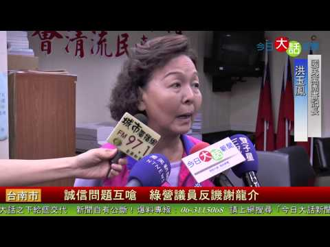 誠信問題互嗆 綠營議員反譏謝龍介 今日大話新聞