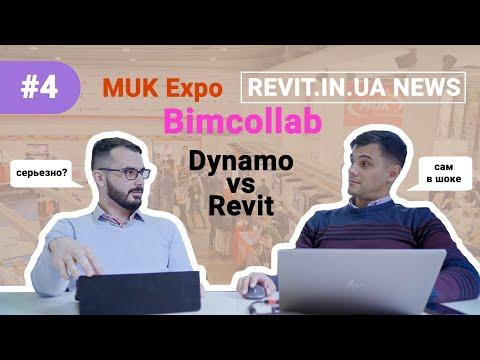Revit In UA News | 2019#04(004) - MUK Expo | BIMcollab | Dynamo ...