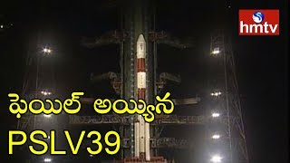 IRNSS-1H Launch by ISRO | PSLV-C39 Liftoff Failed | HMTV