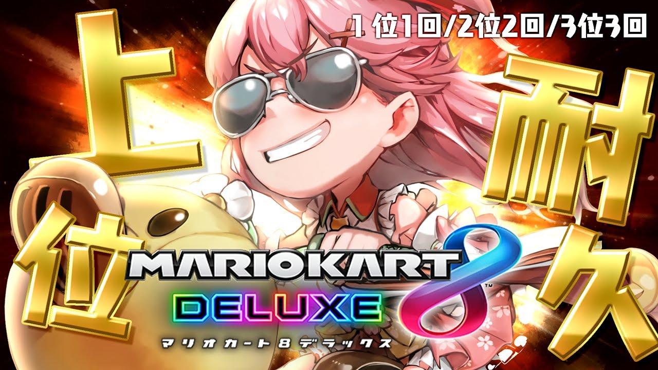 [Mario Kart 8DX]Marika Endurance ?-Cramming for the Yuru Tournament-[Holo Live / Sakura Miko]