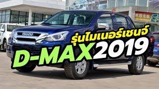 isuzu-เปิดตัว-d-max-2019-รุ่นไมเนอร์เชนจ์-ปรับปรุงโฉมใหม่หน้าตาคุ้นๆ-ในจีน-cardebuts