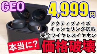【音】GEOのノイズキャンセリングワイヤレスイヤホンが本当に価格破壊してるのか確認してみた!