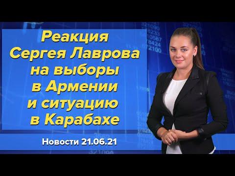 Реакция Сергея Лаврова на выборы в Армении и ситуацию в Карабахе. Новости 21 июня