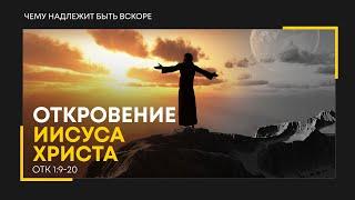 Фото Откровение: 2. Откровение Иисуса Христа (Алексей Коломийцев)