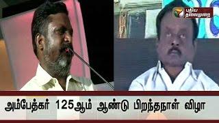 Thirumavalavan addressing the gathering at the 125th birth anniversary celebrations