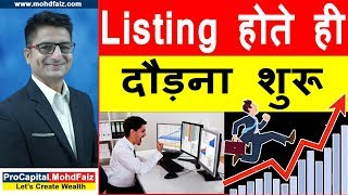 Listing होते ही दौड़ना शुरू | Latest Stock Market News | Latest Share Market News Today In Hindi