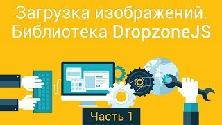 Загрузка изображений. Библиотека DropzoneJS. Часть 1