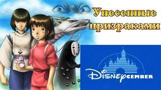 Ностальгирующий Критик - Диснеябрь - Унесенные призраками   NC - Disneycember - Spirited Away