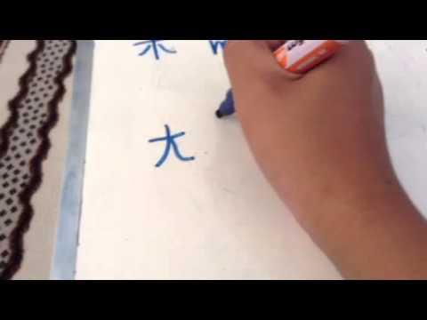 สอนเขียนภาษาจีน