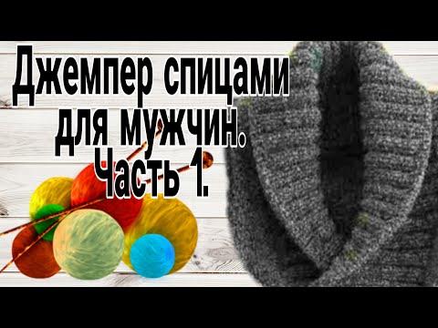 Мужской свитер с шалевым воротником спицами