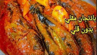 مسقعة باذنجان بدون قلي  تركية بدون لحم | musaqa turkish eggplant with no meat