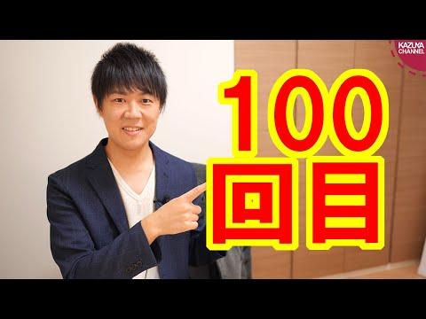 2019/04/02 サンデイブレイク100