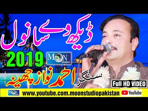 Dekh We Sanwal - Ahmad Nawaz Cheena 2019 - Moon Studio Pakistan 2019
