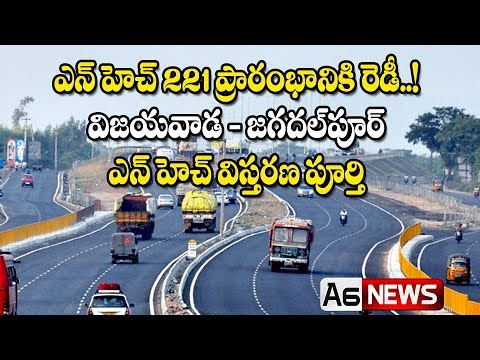 NH-221 HIGHWAY IS READY - a6news.com