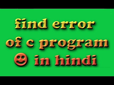 find error of c program in hindi || day 7 || c in hindi