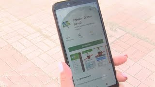 Найти ребенка поможет мобильное приложение
