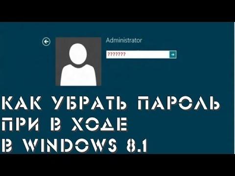 Вход в Windows 8 без пароля. Как убрать пароль Windows 8