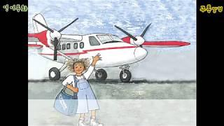 창작 영어동화 6편 2부 - 움직이는 어린이 영어 동화…