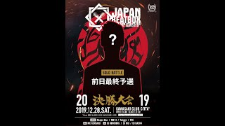 【前日最終予選①】JAPAN BEATBOX CHAMPIONSHIP2019 The previous day elimination
