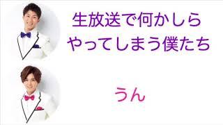 【MステSP・マイク事件】 ジャニーズWEST  ?田崇裕 × 小瀧望  ラジオ  文字起こし
