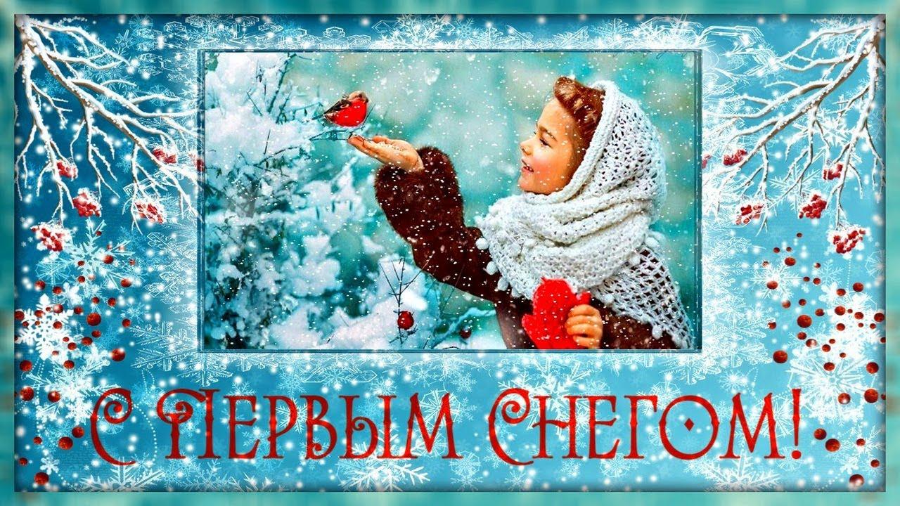 Картинки с первым снегом надпись