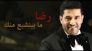 رضا - ما بينشبع منك 2018 | Rida - Ma Byenshaba3 Mennak ( Official Lyrics Video