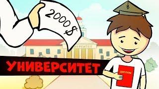 УНИВЕР | Стоит ли учиться? | Ну и Бред / #нуибред (Анимация) 6+