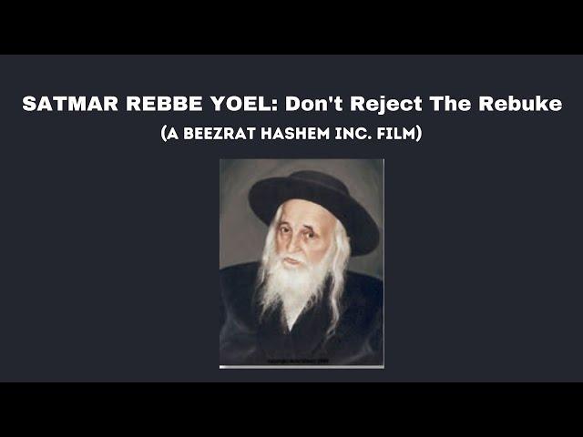 SATMAR REBBE YOEL: Don't Reject The Rebuke (A BeEzrat HaShem Inc. Film)
