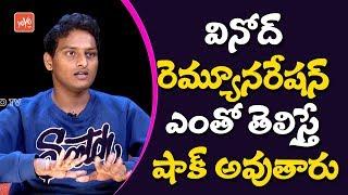 Jabardasth Vinodini Remunaration For Episode | Hyper Aadi | Nagababu | Anasuya | YOYO TV Channel