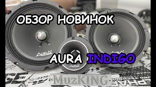 Новинки от AURA! INDIGO 8, 6, T5
