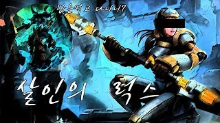 [리그오브레전드]  살인의 럭스, 연쇄살인마 럭스와 뺑소니범 헤카림 듀오