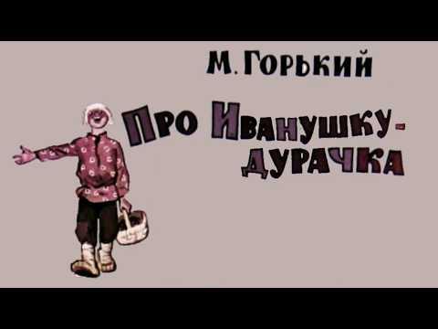 Аудиосказка. Максим Горький. Про Иванушку дурачка.