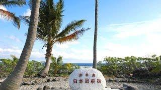 防衛省、南鳥島の派遣隊公開=日本最東端の領土守る