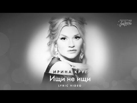 Ирина Круг— «Ищи неищи» (Official Lyric Video)