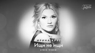 Ирина Круг - Ищи не ищи (Official Lyric Video)