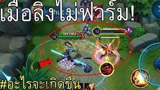 คริทุกดอก! Wukong ยืนเลนสายซอยแบบใหม่ที่ไม่เหมือนใคร | Rov: มหาเทพลิง
