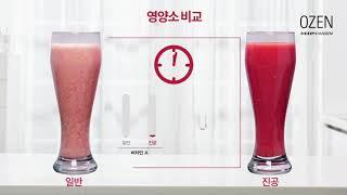 윤아 믹서기 초고속 진공 블렌더 믹서기 한샘 오젠 HB…